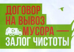 договор на вывоз мусора - Заберу.Ru